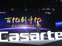 海尔集团副总裁李华刚:卡萨帝十年超越百年