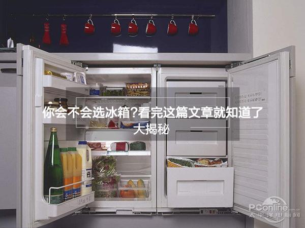 这才是挑选冰箱的正确姿势,你get了吗?