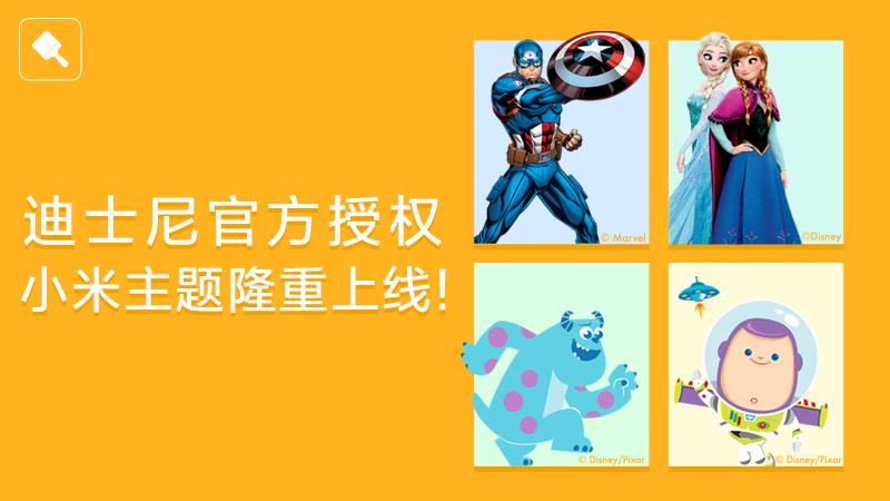 MIUI小米主题和迪士尼中国达成授权合作 推出专属定制主题