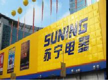 苏宁云商:再开线下5000门店 中国零售创新样本