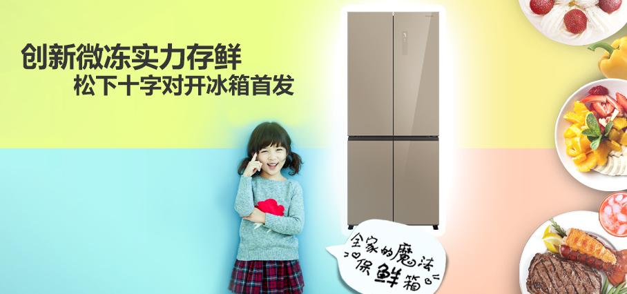 创新微冻实力存鲜 松下十字对开冰箱首发