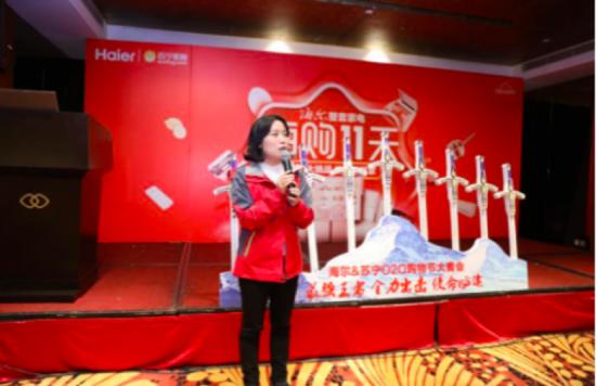 苏宁第五届O2O购物节 海尔冲击20亿大目标