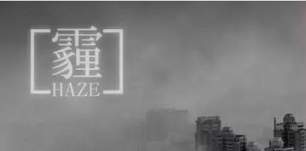 雾霾治理任重而道远 空气净化器成家中标配