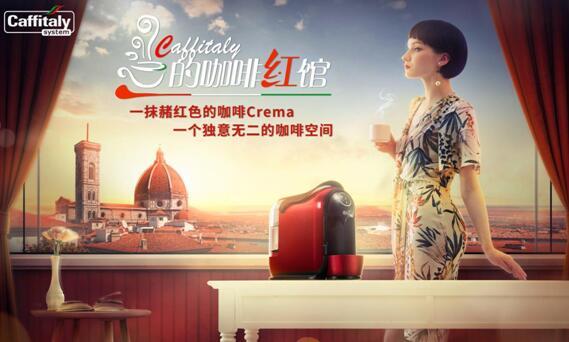 意大利Caffitaly联合黎贝卡打造中国首个咖啡红馆