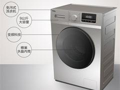 告别洗衣二次污染 TCL免污滚筒洗衣机助力