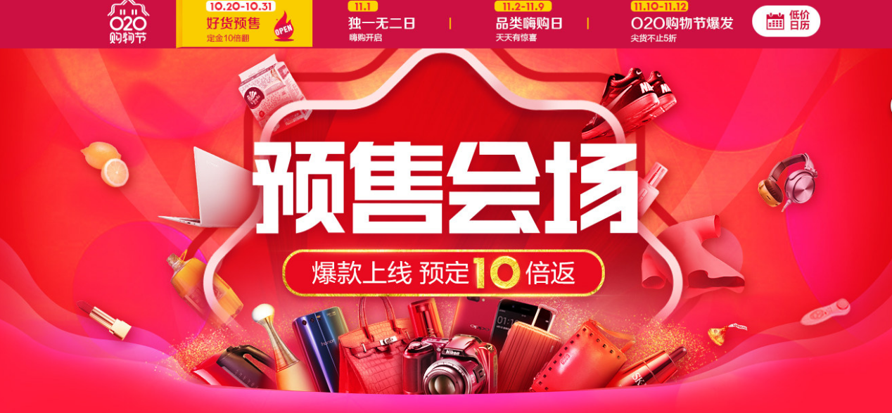 """25日零点苏宁预售上线 """"玩""""点不一样"""