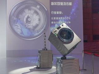 最省时最节能双驱黑科技在海尔洗衣机诞生