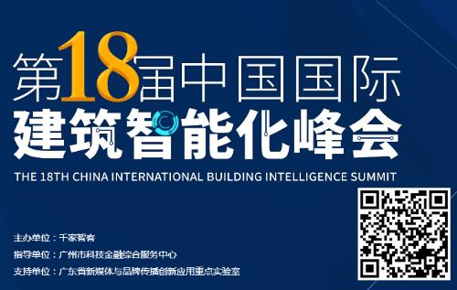 第18届中国国际建筑智能化峰会即将上演