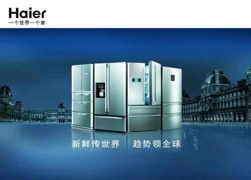 """中国冰箱行业面临""""高压差"""":海尔独占31.14%"""