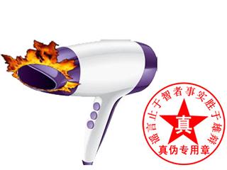 """【武汉】正确使用电吹风 谨防其""""喷火"""""""