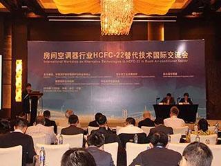 利发国际官方网行业R22替代技术国际交流会即将召开