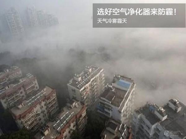天气冷雾霾天 选好空气净化器来防霾!