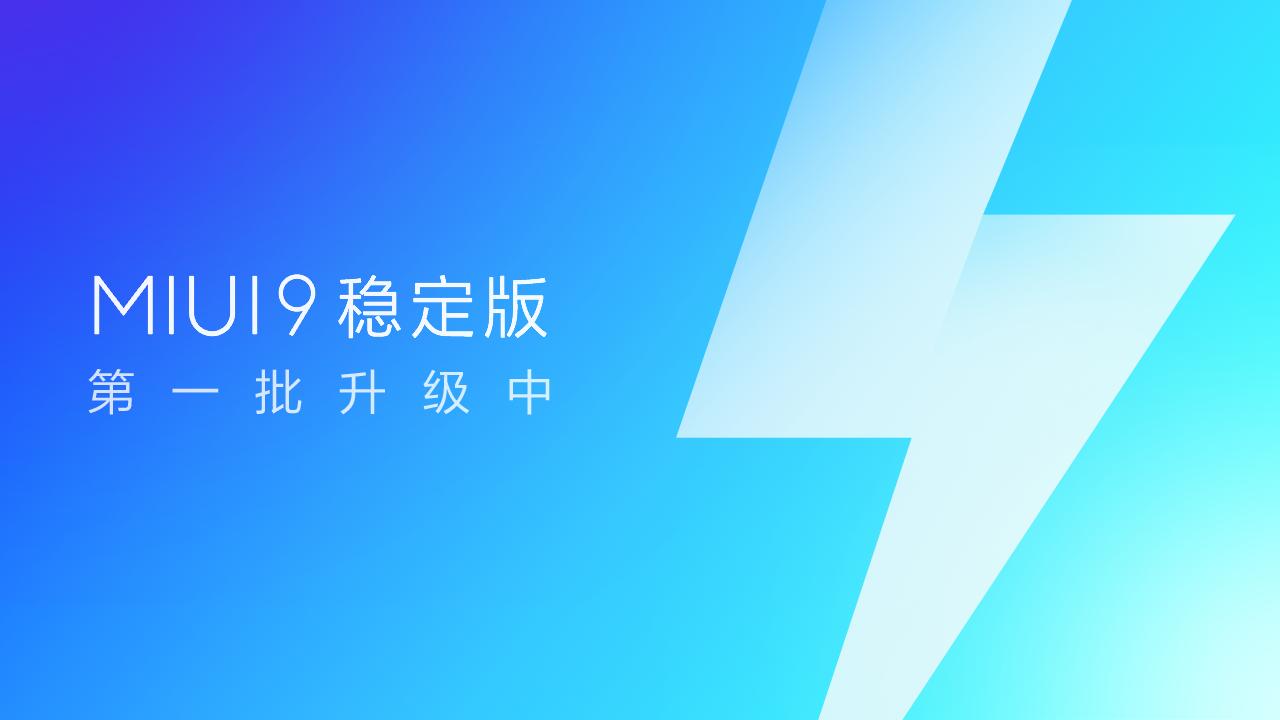 MIUI9稳定版 启动升级推送 小米6和小米Max2可抢先体验
