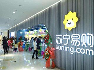 苏宁云商线上自营前三季度增长65.54%
