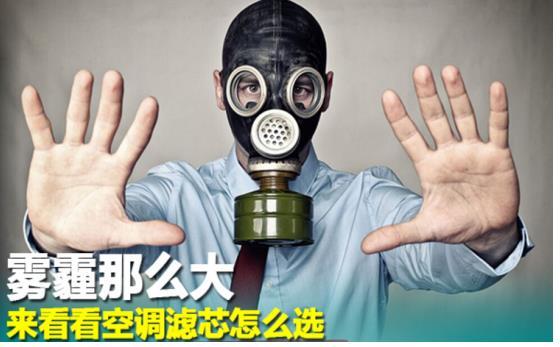 雾霾袭来,该如何给爱车选择利发国际官方网滤芯?
