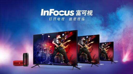 1元预约购电视,InFocus富可视电视双11巨献