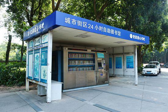 城市街区24小时自助图书馆