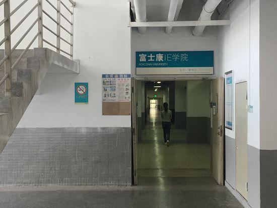 富士康IE学院内部