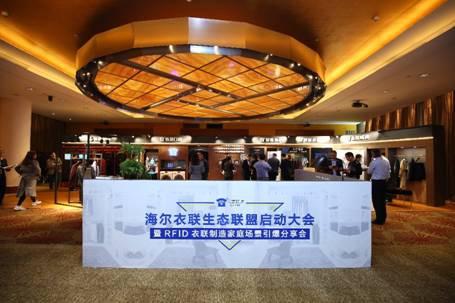 海尔衣联生态联盟在上海成立