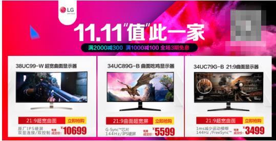 """双十一 LG 21:9超宽屏显示器提前开启""""京天""""钜惠"""
