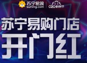 苏宁手机发布双十一线下战报门店销售大增