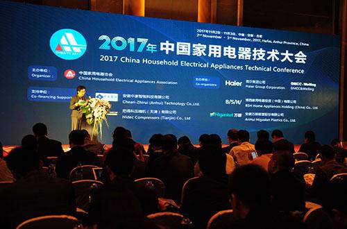 直击2017年中国家用电器技术大会