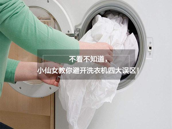 洗衣机四大误区:99%的人选洗衣机可能是错的