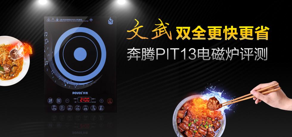 文武双全更快更省 奔腾PIT13电磁炉评测