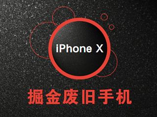 当你为买iPhoneX砸钱 有人在废旧利发国际手机客户端里掘金