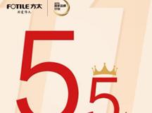 """方太""""双十一""""当天全网5.5亿 再次问鼎厨电品类"""