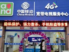 中国移动智能电视曝光!预计年底发布真机
