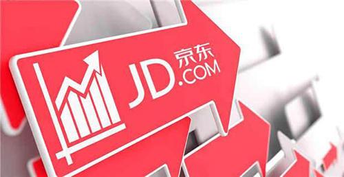 京东今日在港公开发售 最高公开发售价为236港元/股