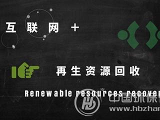 互联网+引领未来,再生资源回收走向未来