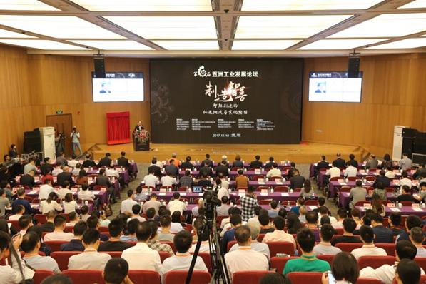 制造智善 第六届五洲工业发展论坛在深举行