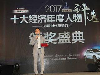 华帝潘叶江入选2017华南十大经济年度人物