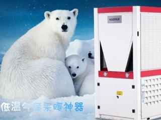 采暖热水设备千千万,为何独爱空气源热泵?
