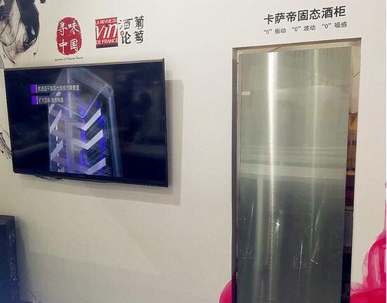 卡萨帝大容量固态制冷酒柜亮相上海