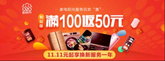 苏宁金融推出家电阳光服务狂欢活动 延保满100返50