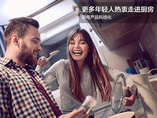 厨电产品利发国际化,正让更多年轻人走进厨房