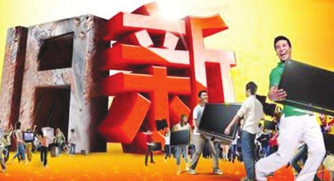 """北京:废旧家电""""以旧换新""""试点明年启动"""