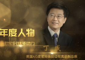 """A.O.史密斯丁威当选华东区""""2017十大经济年度人物"""""""