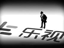 """乐视系员工持股突被""""清零"""":股权成废纸"""