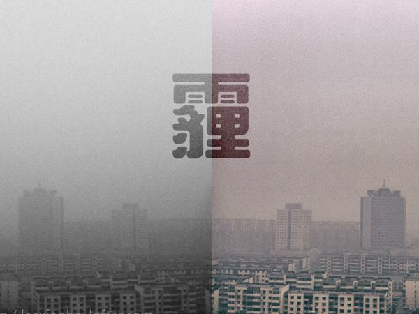 雾霾一如既往 空净行业还剩哪些真东西?