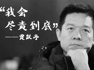 贾跃亭再失约:乐视员工持股被清零 自称被抛弃