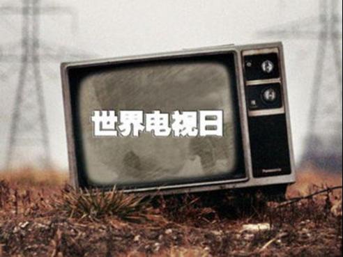 """世界电视日:从影像雏形到""""视""""界还原"""