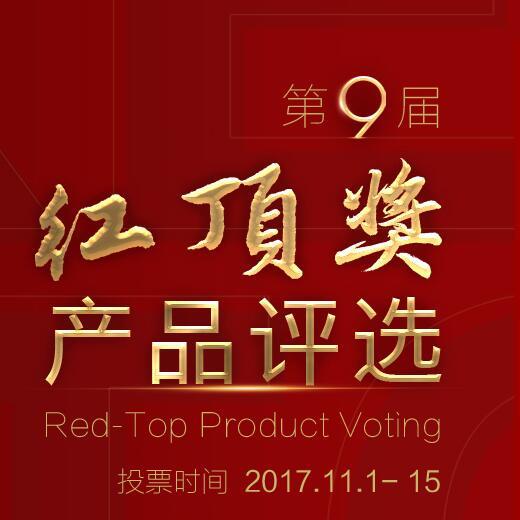 第九届中国高端家电家居趋势发布暨红顶奖票选环节结束