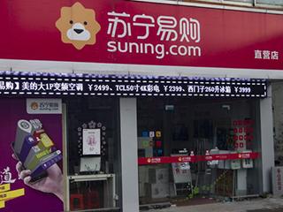 双十一后苏宁发力线下 布局3000家零售云门店