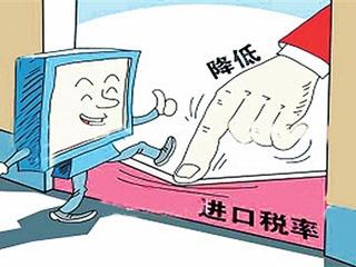 财政部下调部分消费品进口关税 12月实施