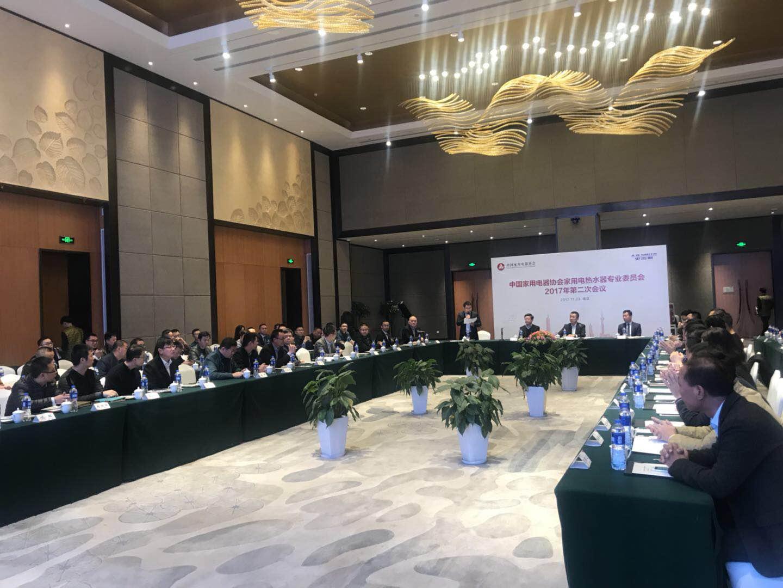 中国家电协会电热水器专委会召开2017第二次会议