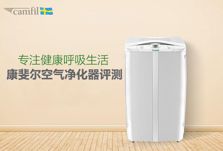 专注健康呼吸生活 康斐尔空气净化器评测